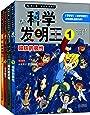 我的第一本科学漫画书•科学发明王1-4(磁铁的极性+雨天的发明+光与影子+资源回收再利用)(套装共4册)