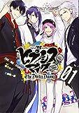 ヒプノシスマイク -Before The Battle- The Dirty Dawg(1) (マガジンエッジKC)