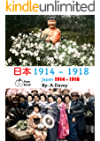 日本 1914〜1918 AI Color Series