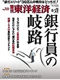 週刊東洋経済 2019年6/22号 [雑誌](銀行員の岐路)
