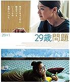 29歳問題 [Blu-ray]