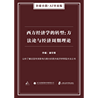 西方经济学的转型:方法论与经济周期理论(谷臻小简·AI导读版)(让你了解近百年来影响力颇大的西方经济学转型方法之书)