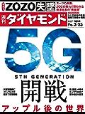 週刊ダイヤモンド 2019年3/23号 [雑誌]