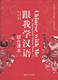 北大版对外汉语教材短期培训系列 跟我学汉语:综合课本1 (北大版对外汉语教材·短期培训系列)