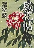 風花帖 (朝日文庫)