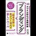 デジタル時代の基礎知識『ブランディング』 「顧客体験」で差がつく時代の新しいルール(MarkeZine BOOKS)