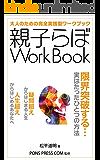 親子らぼ: 大人のための完全実践型ワークブック IMPACT BOOK