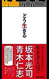 どう生きる(あさ出版電子書籍)