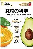 食材の科学 菜食とスーパーフードの魅力再発見 (ナショナル ジオグラフィック 別冊)