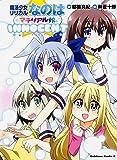 魔法少女リリカルなのはマテリアル娘。INNOCENT (角川コミックス・エース 395-3)