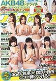 週刊 プレイボーイ 2013年 7/15号 [雑誌]