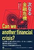 次なる金融危機