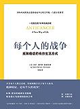 每个人的战争:抵御癌症的有效生活方式(18年抗癌历程,呈现抗癌日常行动科学指南)
