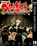 べしゃり暮らし 18 (ヤングジャンプコミックスDIGITAL)
