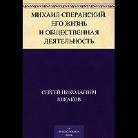 Михаил Сперанский. Его жизнь и общественная деятельность (Russian Edition)