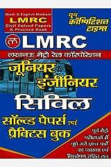 CIVIL (LMRC JE): LMRC JE (20191010 Book 479) (Hindi Edition) Kindle Edition