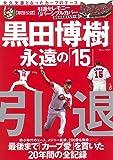 黒田博樹 永遠の「15」 (TJMOOK)