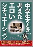 中学生のとき考えたエロいシチュエーション [DVD]