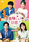 美味しい初恋 ~ゴハン行こうよ~  DVD-BOX