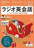 NHKラジオ ラジオ英会話 2019年 12月号 [雑誌] (NHKテキスト)