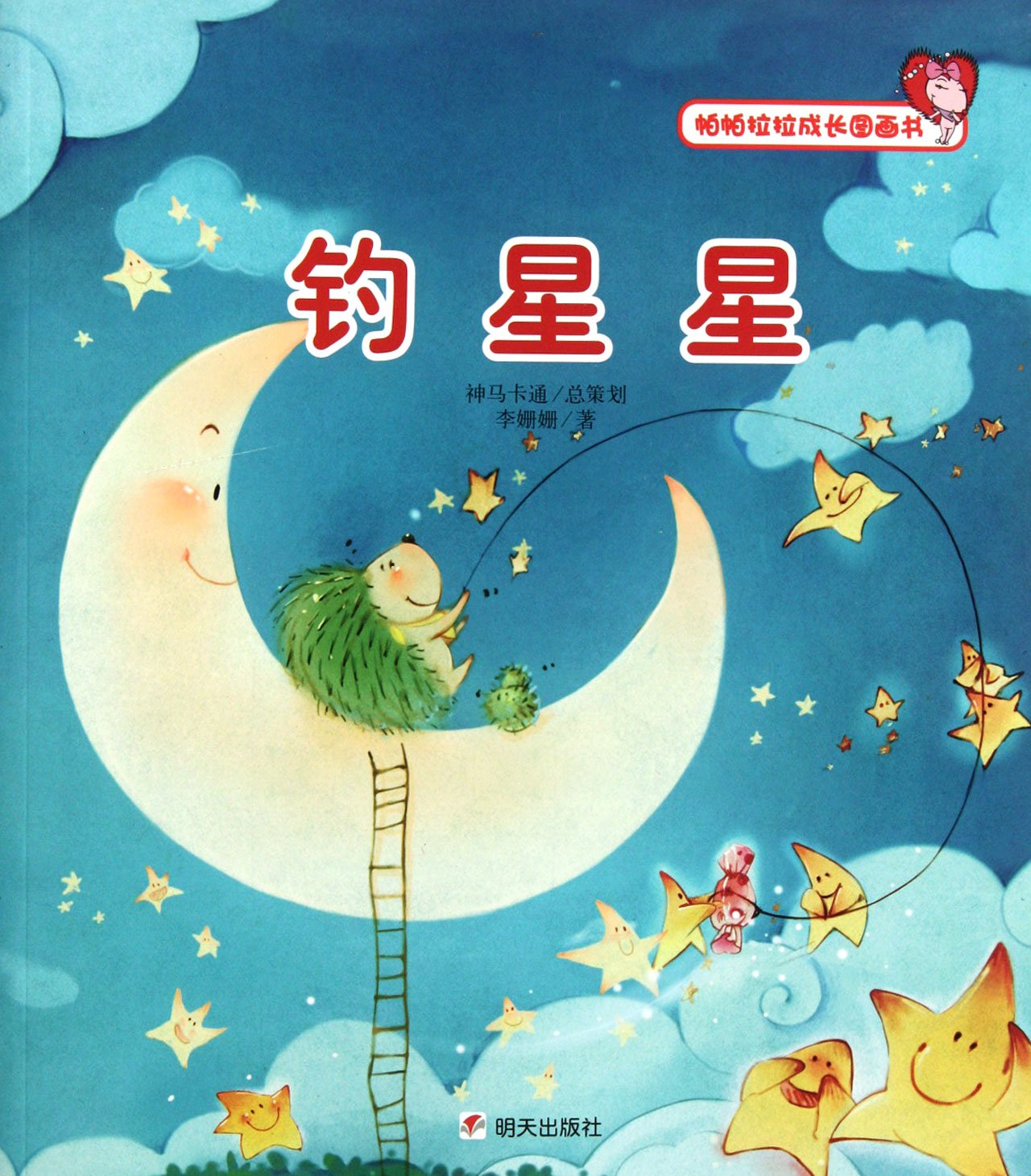 Catching Stars-Parpala Growth Picture Book Series (Chinese Edition) PDF