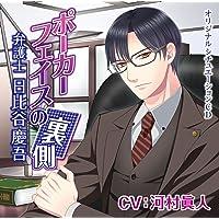 ポーカーフェイスの裏側 弁護士日比谷慶吾出演声優情報