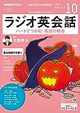 NHKラジオ ラジオ英会話 2019年 10月号 [雑誌] (NHKテキスト)