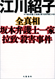 全真相 坂本弁護士一家拉致・殺害事件 オウム真理教 (文春e-book)