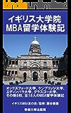 イギリス大学院MBA留学体験記