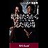 娼婦たちから見た戦場 イラク、ネパール、タイ、中国、韓国 (角川ebook nf) (角川ebook nf)