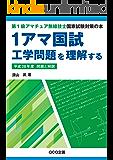 1アマ国試工学問題を理解する 平成28年度 問題と解説: 第1級アマチュア無線技士国家試験対策の本