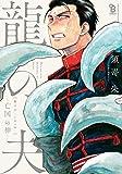 龍の夫―亡国の神― (onBLUEコミックス)