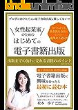 女性起業家のためのはじめての電子書籍出版: 〜電子書籍出版基礎知識編〜