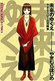 未来のゆくえ (ヤングキングコミックス)