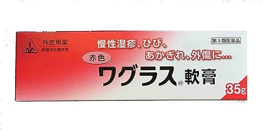 Amazon | 【第3類医薬品】赤色ワ...
