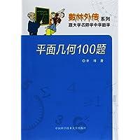 数林外传系列·跟大学名师学中学数学:平面几何100题