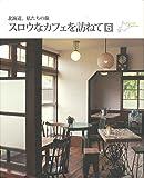スロウなカフェを訪ねて 6 (クナウムック 015)