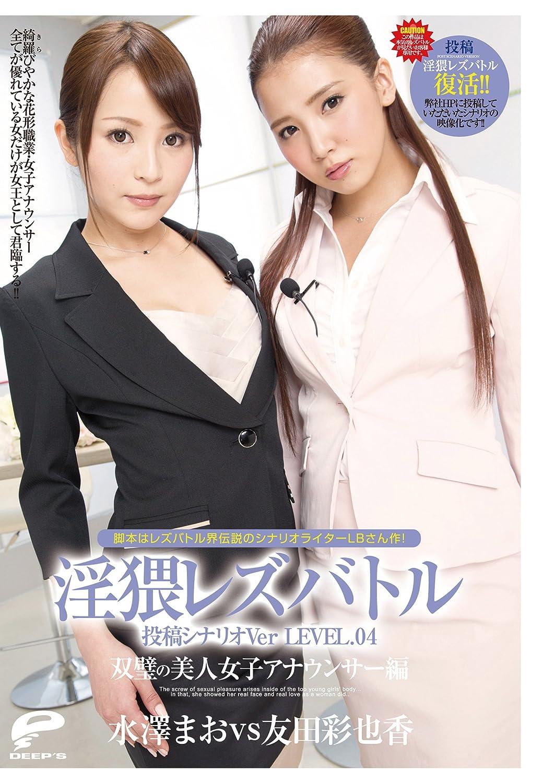 Japanese Lesbian Battle