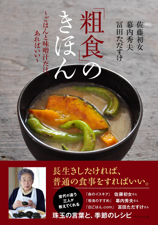 味噌汁 レシピ 本