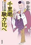 千里眼験力比べ-大富豪同心(14) (双葉文庫)