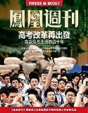 高考改革再出发 香港凤凰周刊2018年第9期