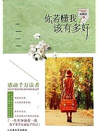 你若懂我,该有多好 (网络超人气言情小说系列 97) (Chinese Edition)