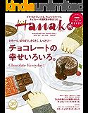 Hanako (ハナコ) 2018年 2月8日号 No.1149 [もっと知りたい!チョコレート] [雑誌]