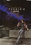 アオイホノオ(4) (ゲッサン少年サンデーコミックス)