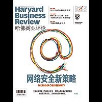 网络安全新策略(《哈佛商业评论》2018年第8期)
