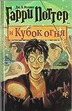 Harry Potter, Tome 4 : Harry Potter et la Coupe de Feu : Edition en langue russe