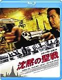 沈黙の聖戦 [Blu-ray]