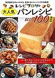 レシピブログの大人気パンレシピBEST100 最新版 (TJMOOK)