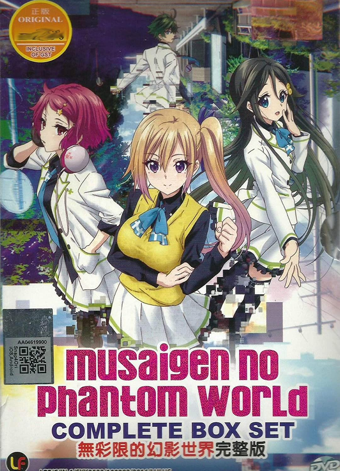 Amazon com musaigen no phantom world tv 1 13 end dvd japan japanese anime english subtitles movies tv