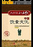 大中国上下五千年:中国饮食文化